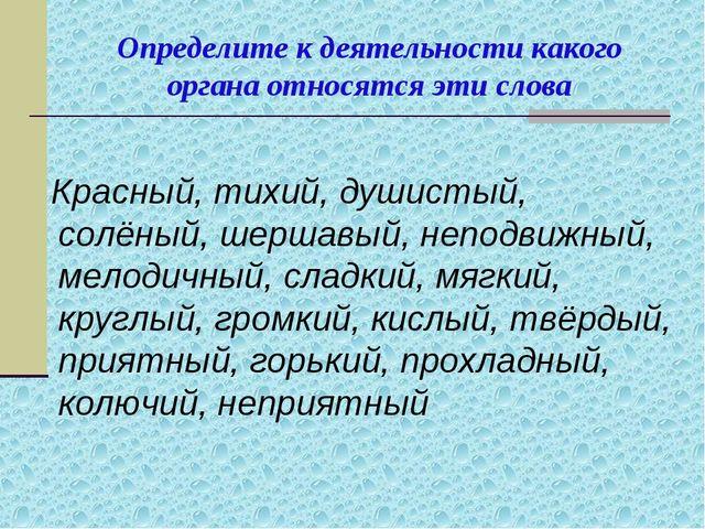 Определите к деятельности какого органа относятся эти слова Красный, тихий, д...