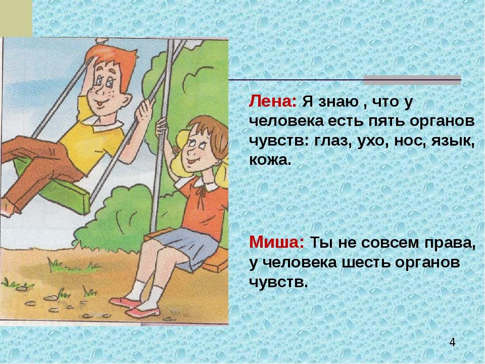 Лена: Я знаю , что у человека есть пять органов чувств: глаз, ухо, нос, язык,...