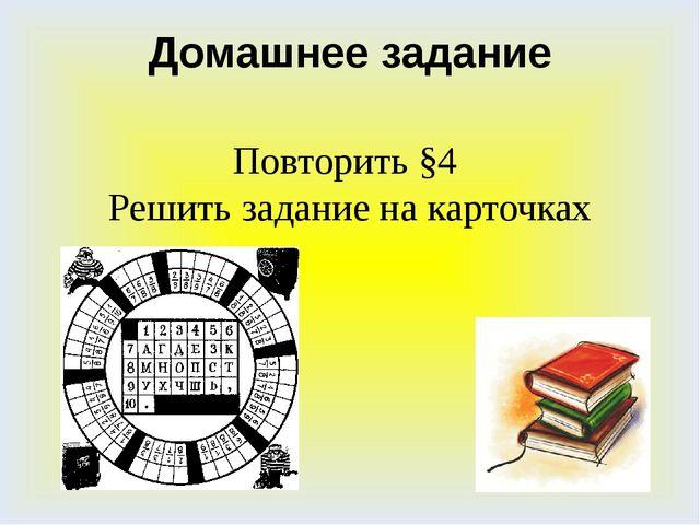 Домашнее задание Повторить §4 Решить задание на карточках