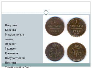 Полушка Копейка Медная деньга Алтын 10 денег 5 копеек Гривенник Полуполтинни