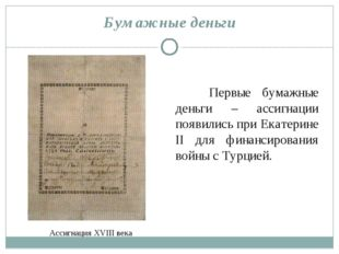 Бумажные деньги Первые бумажные деньги – ассигнации появились при Екатерине I