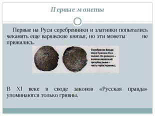 Первые монеты Первые на Руси серебренники и златники попытались чеканить еще