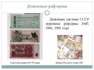 Денежные реформы Денежная система СССР пережила реформы 1947, 1961, 1991 года