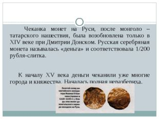 Чеканка монет на Руси, после монголо – татарского нашествия, была возобновле
