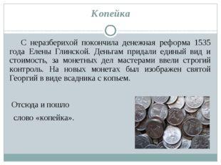 Копейка С неразберихой покончила денежная реформа 1535 года Елены Глинской. Д