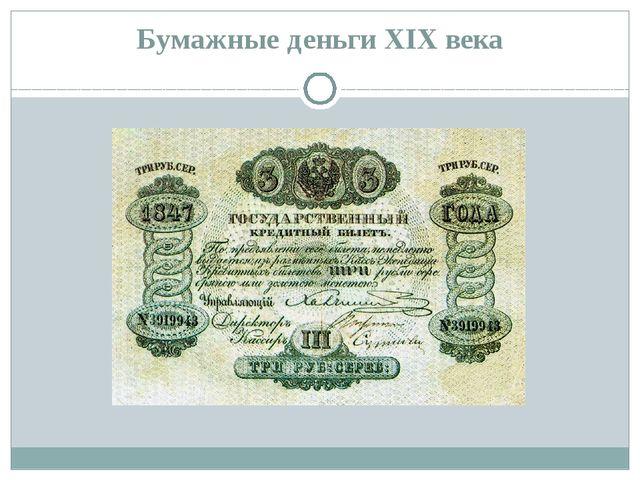 Бумажные деньги XIX века