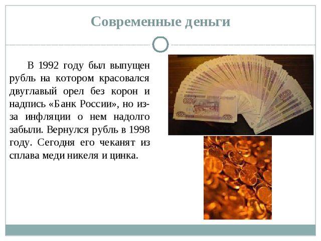 Современные деньги В 1992 году был выпущен рубль на котором красовался двугла...