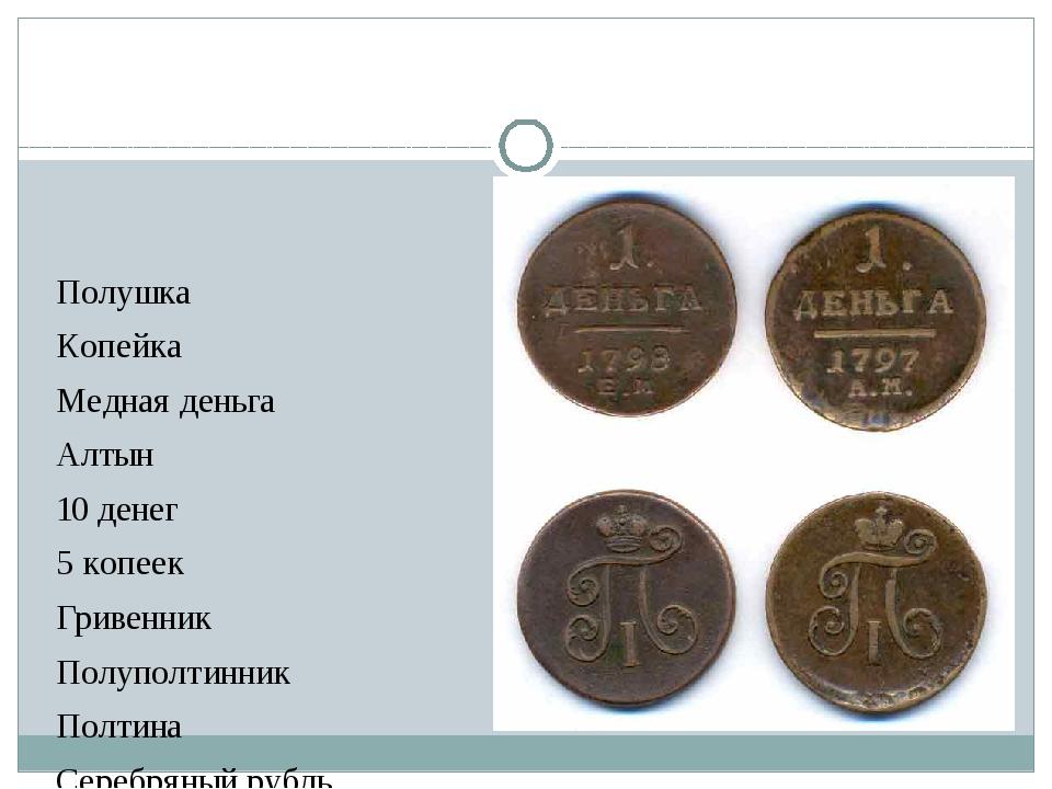 Полушка Копейка Медная деньга Алтын 10 денег 5 копеек Гривенник Полуполтинни...