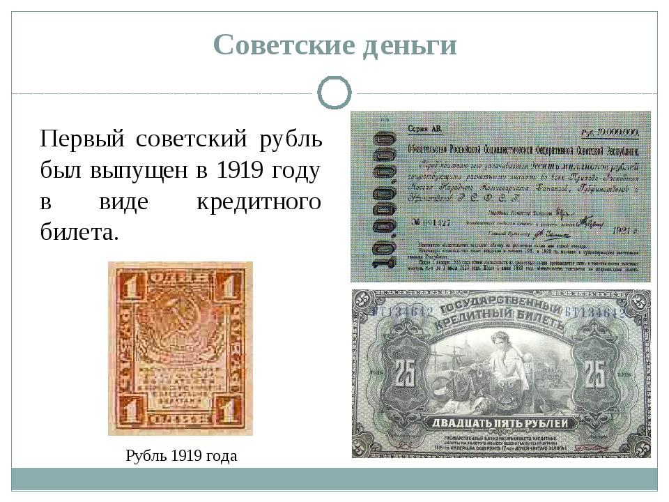 Советские деньги Первый советский рубль был выпущен в 1919 году в виде кредит...