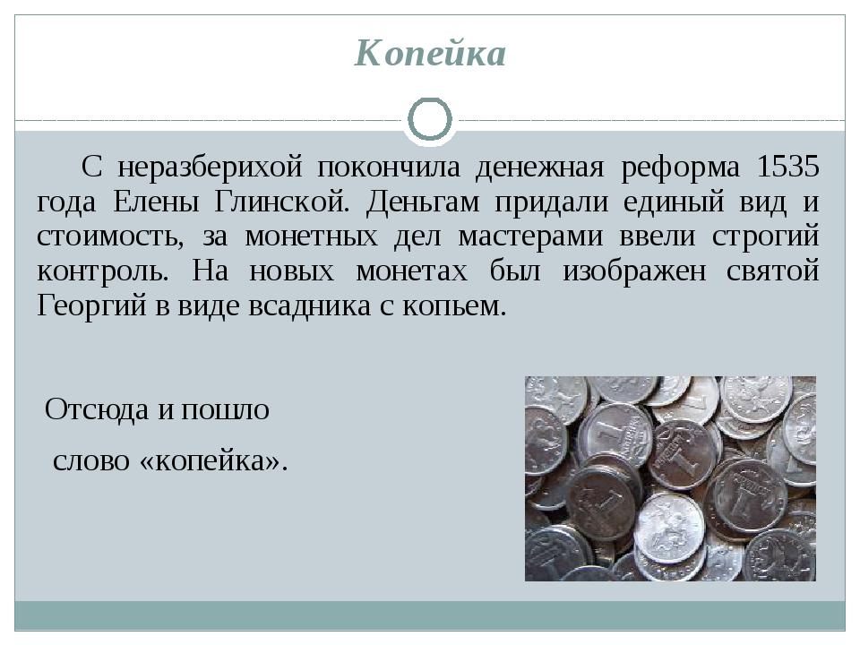 Копейка С неразберихой покончила денежная реформа 1535 года Елены Глинской. Д...