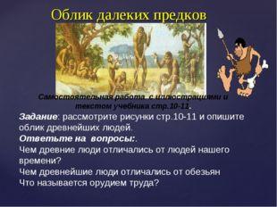 Облик далеких предков Самостоятельная работа с иллюстрациями и текстом учебни