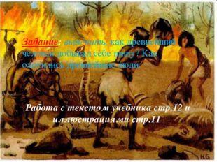 Задание: выяснить, как древнейший человек добывал себе пищу? Как охотились др