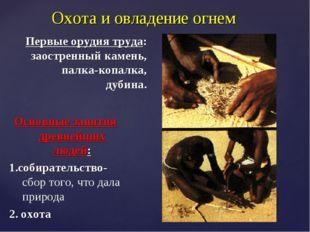 Основные занятия древнейших людей: 1.собирательство-сбор того, что дала приро
