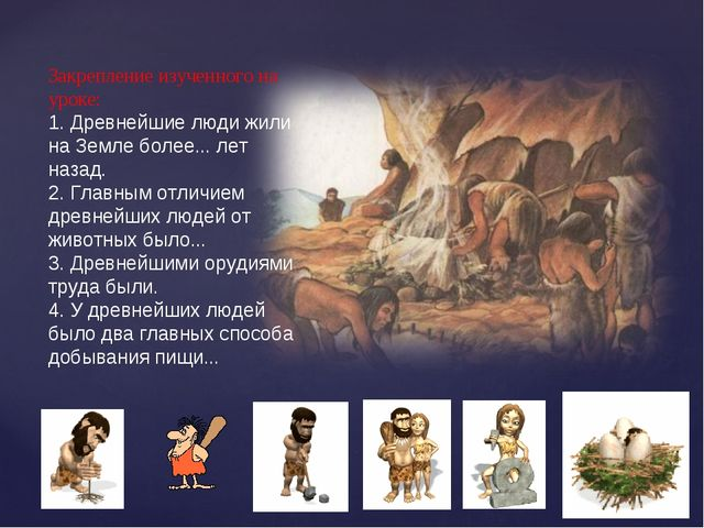 Закрепление изученного на уроке: 1. Древнейшие люди жили на Земле более... ле...