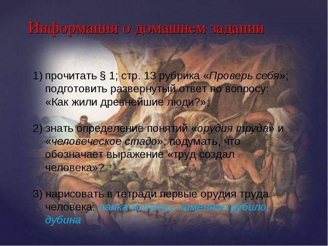 Информация о домашнем задании прочитать § 1; стр. 13 рубрика «Проверь себя»;...