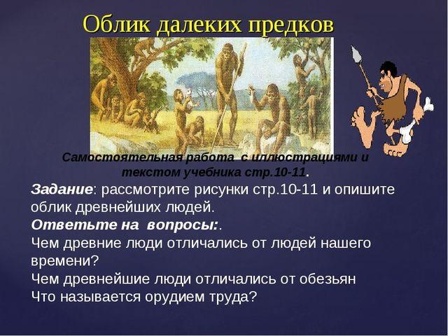 Облик далеких предков Самостоятельная работа с иллюстрациями и текстом учебни...