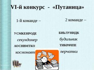 VI-й конкурс - «Путаница» 1-й команде – УСМКЕНРОДЕ секундомер АОСНВМТКО космо