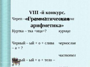 VIII -й конкурс. «Грамматическая арифметика» Череп – п + муха =? Куртка – тк