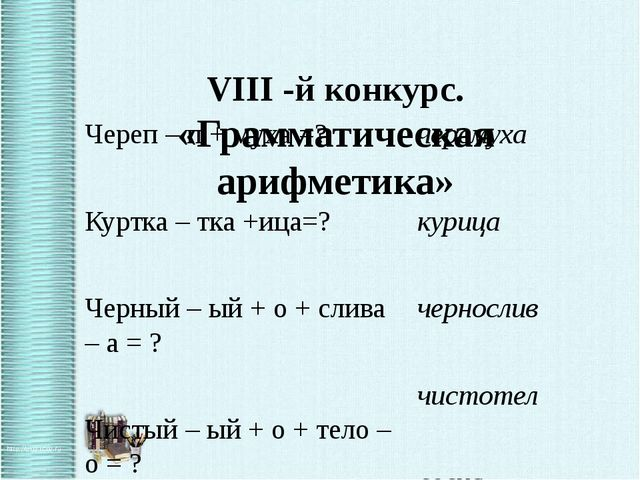 VIII -й конкурс. «Грамматическая арифметика» Череп – п + муха =? Куртка – тк...