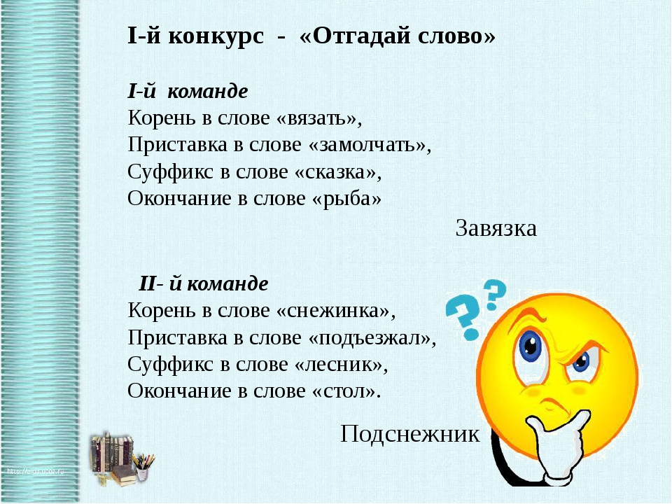 I-й конкурс - «Отгадай слово» I-й команде Корень в слове «вязать», Приставка...