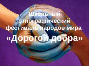 Школьный этнографический фестиваль народов мира «Дорогой добра»