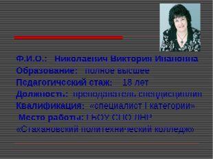 Ф.И.О.: Николаевич Виктория Ивановна Образование: полное высшее Педагогическ