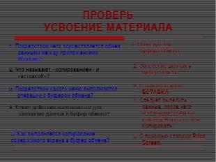 ПРОВЕРЬ УСВОЕНИЕ МАТЕРИАЛА 1. Посредством чего осуществляется обмен данными м