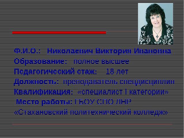 Ф.И.О.: Николаевич Виктория Ивановна Образование: полное высшее Педагогическ...