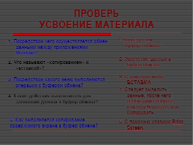 ПРОВЕРЬ УСВОЕНИЕ МАТЕРИАЛА 1. Посредством чего осуществляется обмен данными м...