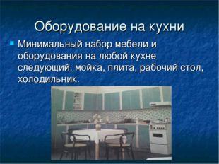 Оборудование на кухни Минимальный набор мебели и оборудования на любой кухне
