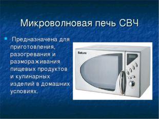 Микроволновая печь СВЧ Предназначена для приготовления, разогревания и размор