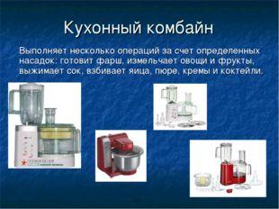 Кухонный комбайн Выполняет несколько операций за счет определенных насадок: г
