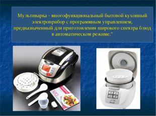 Мультиварка - многофункциональный бытовой кухонный электроприбор с программны