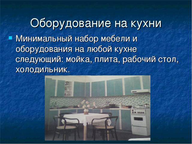 Оборудование на кухни Минимальный набор мебели и оборудования на любой кухне...