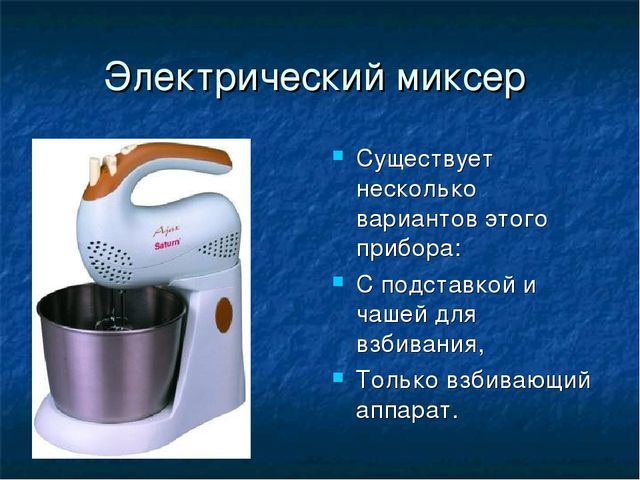 Электрический миксер Существует несколько вариантов этого прибора: С подставк...