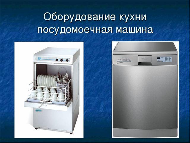 Оборудование кухни посудомоечная машина
