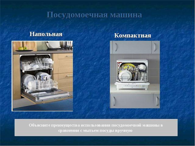 Посудомоечная машина Напольная Компактная Объясните преимущества использовани...