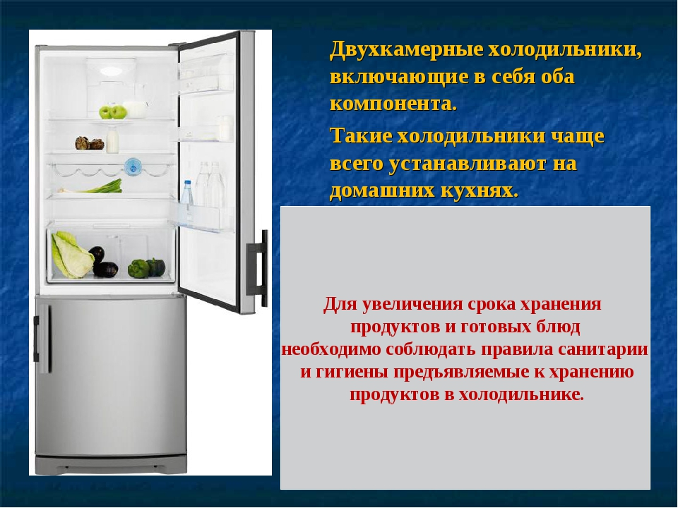 Двухкамерные холодильники, включающие в себя оба компонента. Такие холодильни...