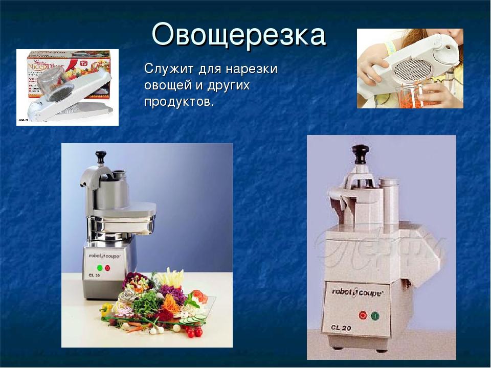 Овощерезка Служит для нарезки овощей и других продуктов.