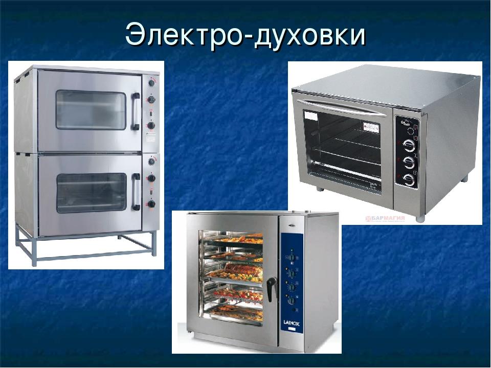 Электро-духовки