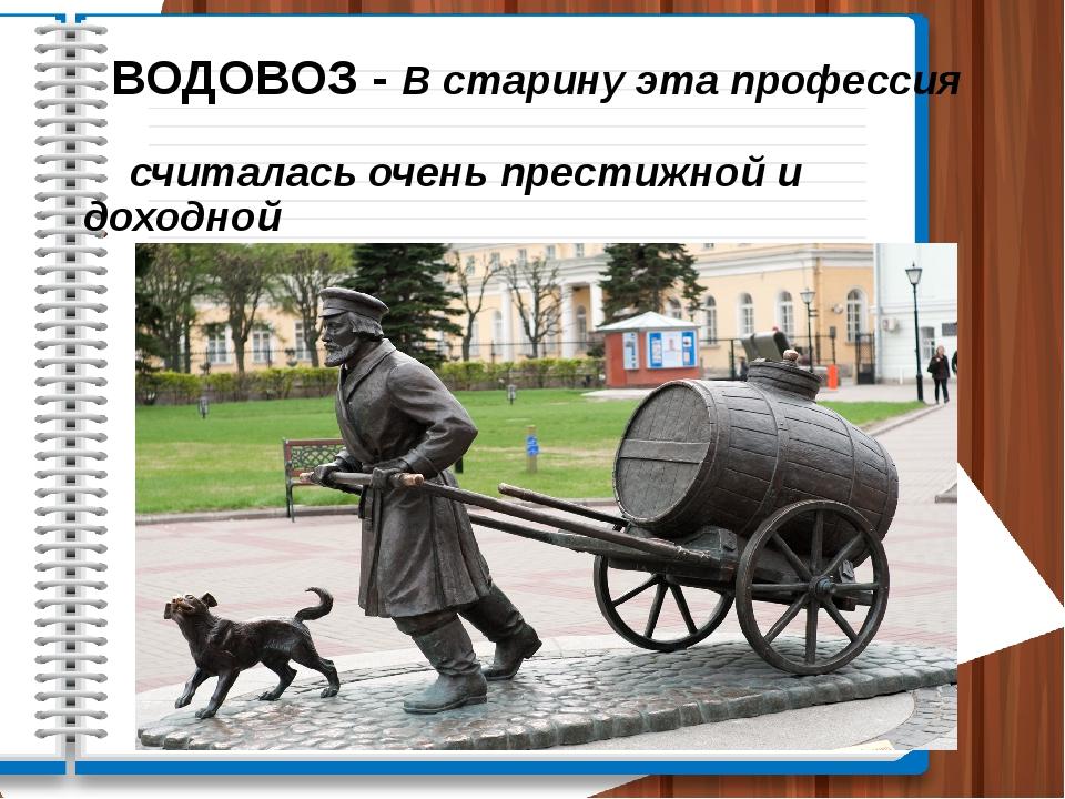 ВОДОВОЗ - В старину эта профессия считалась очень престижной и доходной