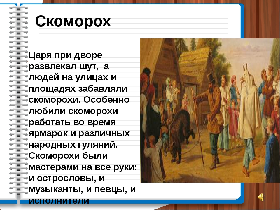 Скоморох Царя при дворе развлекал шут, а людей на улицах и площадях забавлял...