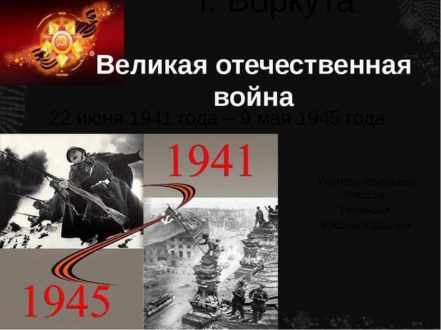 Великая отечественная война 22 июня 1941 года – 9 мая 1945 года Учитель начал...