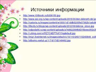 Источники информации http://www.100book.ru/b336150.jpg http://www.asi.org.ru/