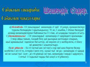 а) білімділік- Оқушылардың шешендік сөздің түрлері, ерекшеліктері туралы біл