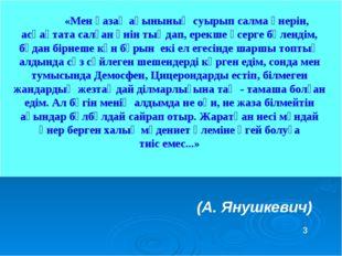 «Мен қазақ ақынының суырып салма өнерін, асқақтата салған әнін тыңдап, ерекш