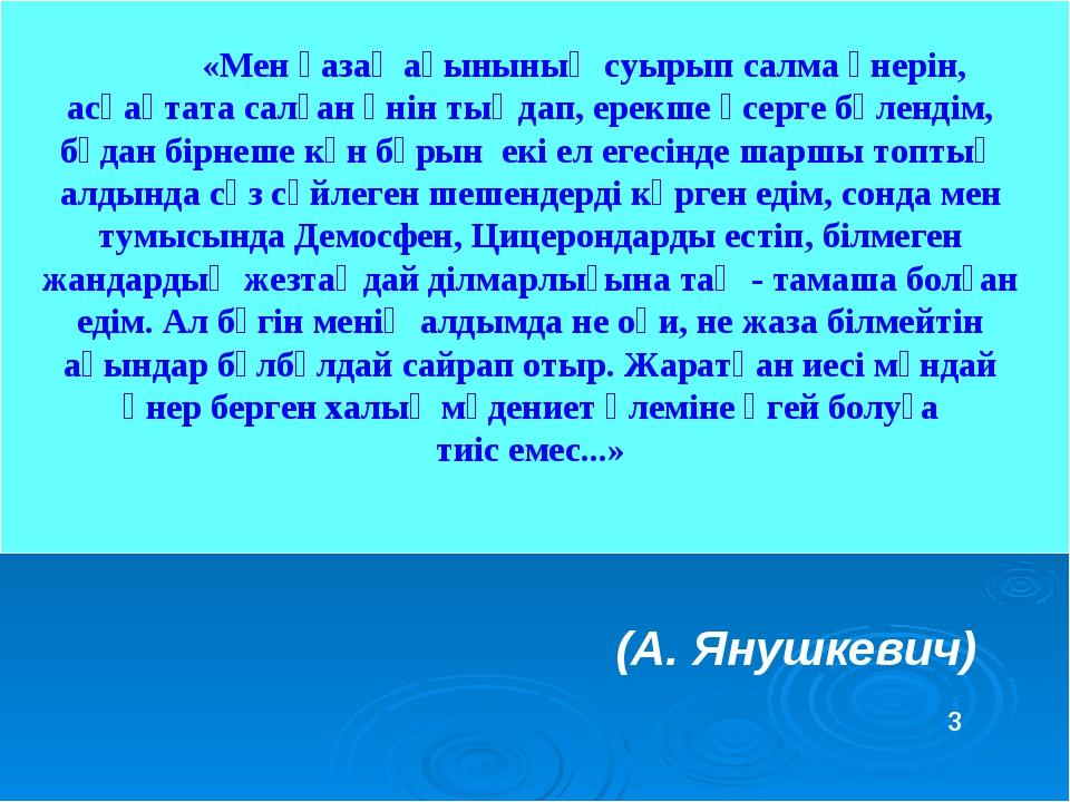 «Мен қазақ ақынының суырып салма өнерін, асқақтата салған әнін тыңдап, ерекш...