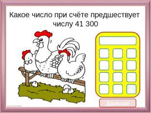 Дальше Какое число при счёте предшествует числу 41 300 0 1 2 3 5 8 9 * # 4 1