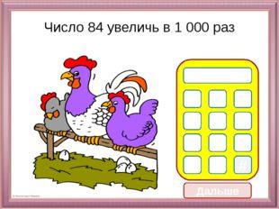 Дальше Число 84 увеличь в 1 000 раз 0 1 2 3 5 8 9 * # 8 4 0 7 6 4 0 0