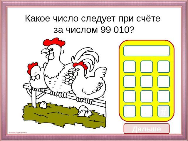 Дальше Какое число следует при счёте за числом 99 010? 0 1 2 3 5 8 9 * # 9 9...